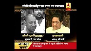 क्या अखिलेश मायावती में फूट डालकर 2019 जीतेगी बीजेपी ? | ABP News Hindi