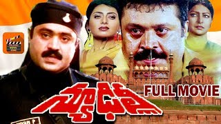 Watch and enjoy new delhi telugu full movie on zone starring : suresh gopi , priyaraman sarada among others