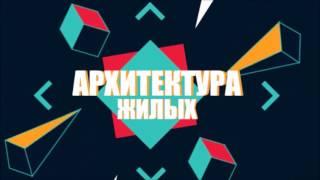 видео Институт ИнАрхДиз : АлтГТУ