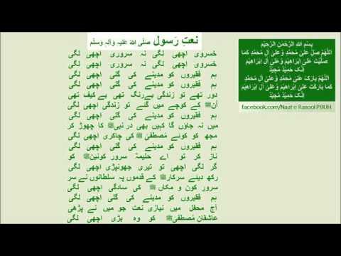 Khusravi Achi Lagi Naخسروی اچھی لگی نہ سروری-Naat-Fassihuddin-Urdu Lyrics