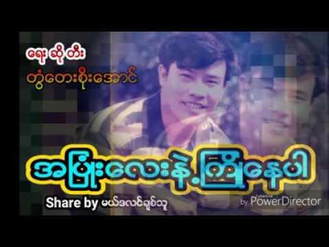 Myanmar Movie - Youk Kha Ma -2 Kyaw Ye Aung Yadanar Bo