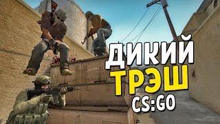 CS:GO - ДИКИЙ ТРЭШ