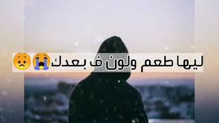 ابراهيم الحكمي/اغنيه مستحيل العيشه بعدك/ حالة وتس حالات فيسبوك 🔞👻