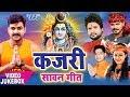 BOL BAM 2017 का सबसे हिट गाना || Sawan Kajari Geet || Kajari Bol Bam || Bhojpuri Kanwar Bhajan
