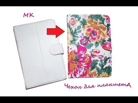 Чехол для планшета своими руками / Case For Tablet Cover Handmade