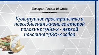 История России 10 кл Горинов 37 Культ пространство и жизнь во 2 й половине 1960 1 й половине 1980