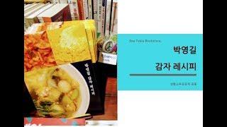 [책] 박영길 감자 레시피 #생활교육공동체_공룡 #감자…