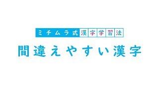 ミチムラ式漢字学習法の解説動画です。子どもたちが間違えやすい漢字も...