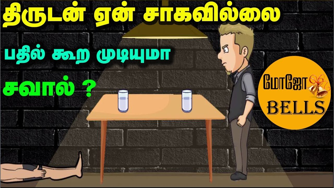 Find The Hidden Animals Brain Games In Tamil By Brain Games Tamil