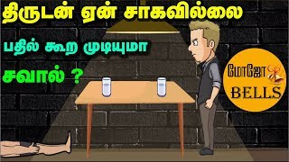 Tamil riddle on how the man survives | Brain game | Mojo bells