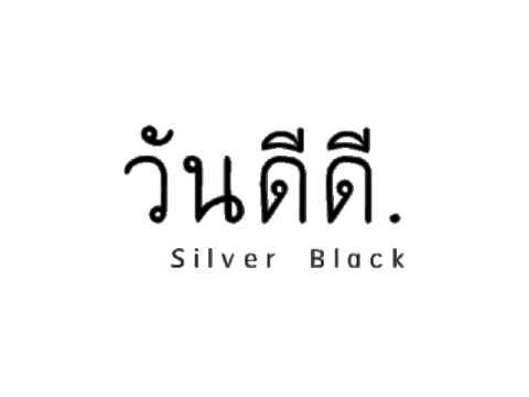 วันดีดี - Silver Black