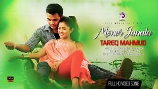 Moner Janala | Tareq | Bangla New Music Video 2017