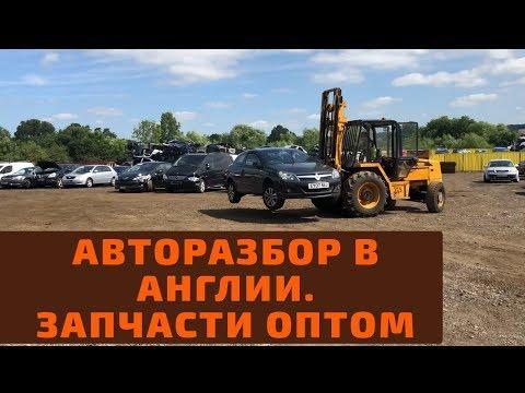 Машинокомплекты из Англии в Беларусь | Фура запчастей оптом для бизнеса