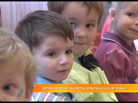 Детям из дома малютки в больницах не рады?