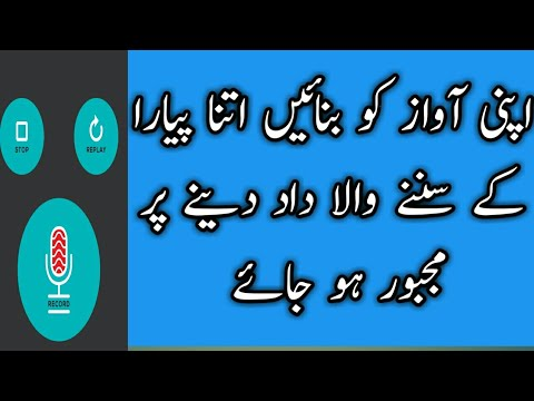 How to use echo system n your voice / apni voice mn echo systm use krein