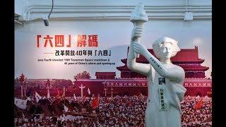 明镜辩论访谈节选:中国今天的高速发展,是靠邓小平六四镇压带来的成果吗?《建民论推墙250》