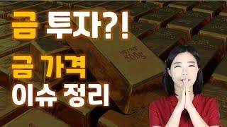 금값 지속 상승! 금값 어떻게될까? 금 가격 변동 요인…