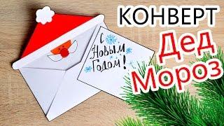 Простой КОНВЕРТ- Дед Мороз своими руками / Новогодние ИДЕИ