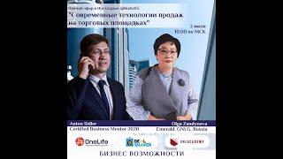 Антон Сидлер и Ольга Зандынова. Современные технологии продаж на торговых площадках