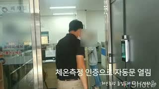 인천 남동구 남동공단 하이크비젼 얼굴인식 출입통제 시스…