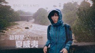 【侏儸紀的啟示-聚焦火山島】12月23日晚間10點 敬請鎖定東森新聞