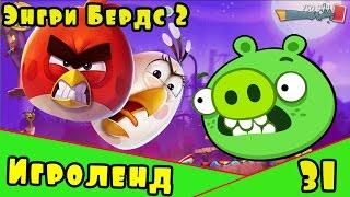 Мультик Игра для детей Энгри Бердс 2. Прохождение игры Angry Birds [31] серия