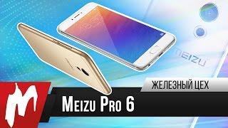 Флагман из Китая — Телефон Meizu Pro 6 — Железный цех — Игромания