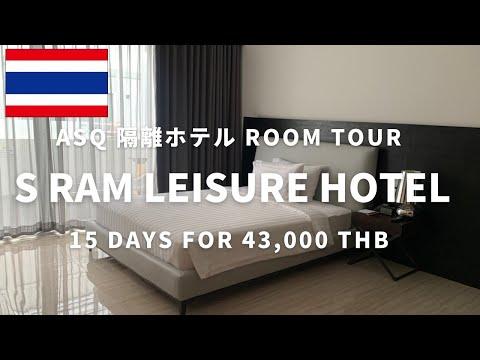 【タイASQ隔離ホテルルームツアー】S Ram Leisure Hotel