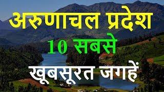 Arunachal Pradesh Tourist Places - Top 10 Cities to See in Arunachal Pradesh Tour