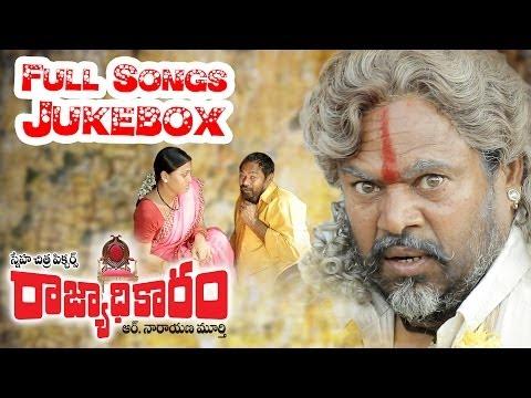 Rajyadhikaram (రాజ్యాధికారం) Movie || Full Songs Jukebox || R.Narayana Murthy