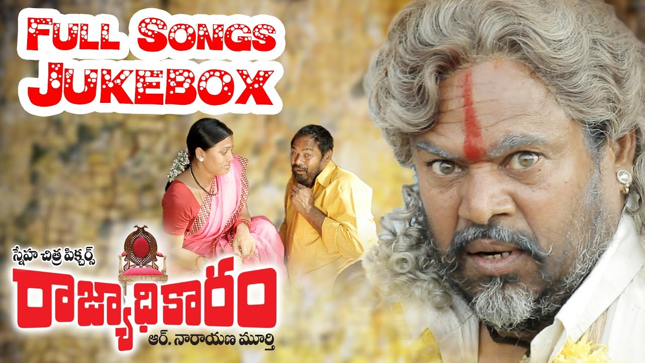 rajyadhikaram telugu movie