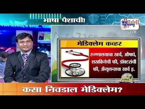 BHASHA PAISAYACHI: How to select Mediclaim policy?