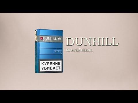 Обзор сигарет Dunhill Blue (18+ много мата)
