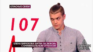 Елена Бирюкова: битва за любовь с криминальным оттенком. На самом деле. Самые драматичные моменты