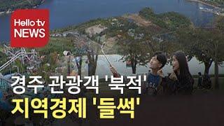 경주 관광객 ′북적′...지역경제 ′들썩′