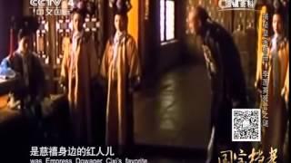 20150110 国宝档案  揭秘皇家相册——李莲英死亡谜