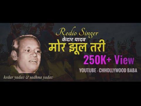 Mor Jhultari Genda - मोर झूलतरी गेंदा इंजन गाड़ी सेमर फुलगे - Kedar Yadav, Sadhna Yadav - Cg Folk