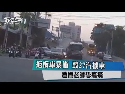 拖板車暴衝 毀27汽機車 遭撞老師恐癱瘓