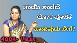 ತಾಯಿ ಶಾರದೆ ಹಾಡುವುದು ಹೇಗೆ?  || How To Sing Thaayi Sharade Loka Poojithe || Kannada Song 🔥🔥🔥