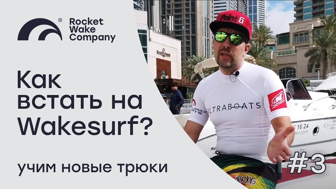 ЧАСТЬ 3   КАК ВСТАТЬ НА ВЕЙКСЕРФ?   УЧИМ НОВЫЕ ТРЮКИ   Rocket Wake Company