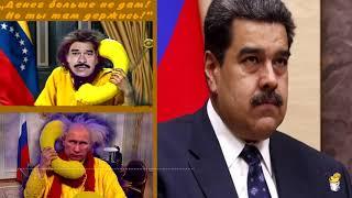 Кремль потерял миллиарды: у Мадуро вся надежда на Путина