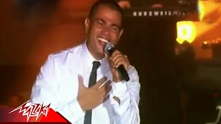 Medley-Amr Diab العالم الله-نورالعين-لوعشقانى-حفلة-عمرو دياب