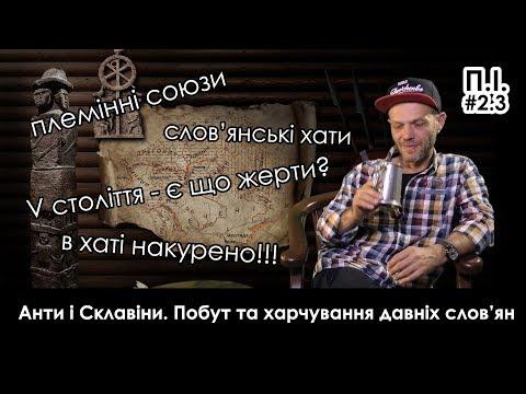 Пивна Історія #2.3 Побут та харчування давніх слов'ян. Племінні союзи.