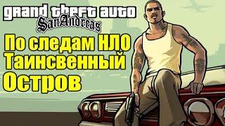 GTA: San Andreas - По следам НЛО [Ищем маленький остров в Сан-Андресе]