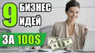 Как открыть бизнес, имея 100$! Топ-9 Бизнес идей с минимальными вложениями!