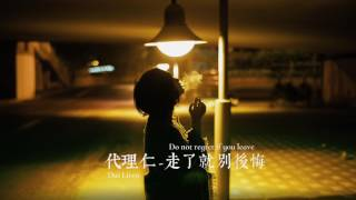 【HD】代理仁 - 走了就別後悔 (聲嘶力竭版) [新歌][歌詞字幕][完整高清音質] Dai Liren - Don