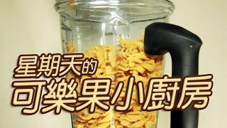 【配音】星期天的可樂果小廚房!超精湛果汁機料理!