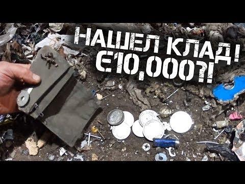 НАХОДКА ЖЕСТЬ! Попал на КЛАД! | Нашел СТАРИННЫЕ МОНЕТЫ в куче мусора.