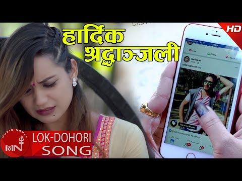 New Lok Dohori 2074/2018 | Hardik Shradhanjali - Netra Bhandari & Rukmani Rijal Ft. Bimal & Sarika
