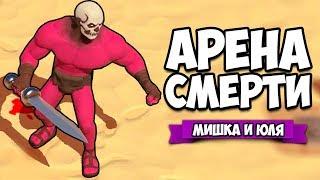 - АРЕНА СМЕРТИ 2 НОВАЯ КАРТА КАМЕРА СМЕРТИ  ARENA GODS